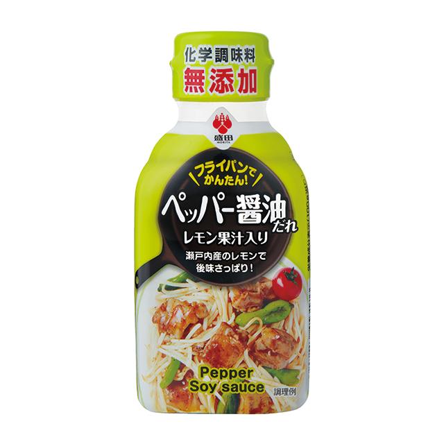 ペッパー醤油だれ レモン果汁 盛田