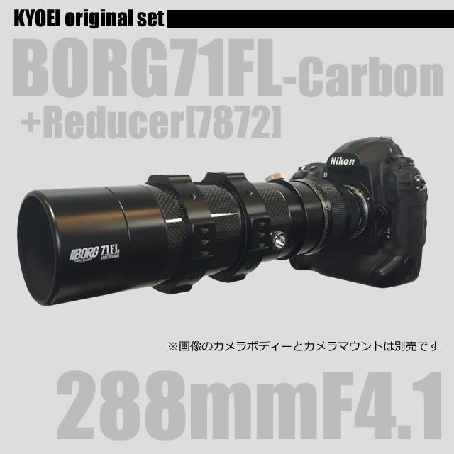 KYOEIオリジナル BORG71FL(カー...