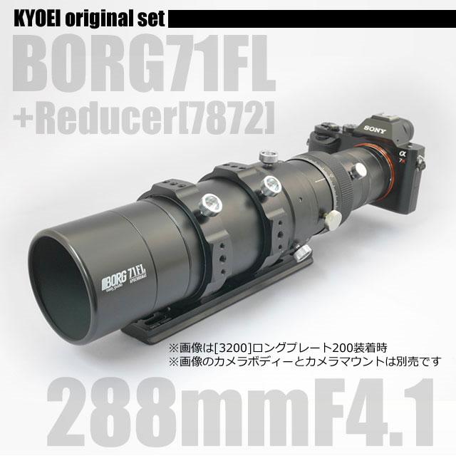 KYOEIオリジナル BORG71FL+[787...