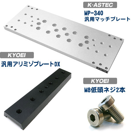 K-AS/KYOEI MP-340KY ビクセンSX/GP用セット