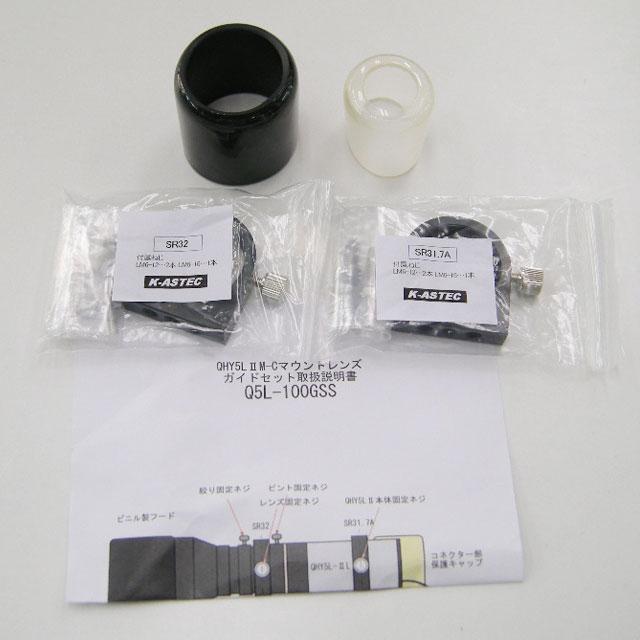 K-ASTEC Q5L-100/75 GSS用フード・キャップ・リングセット(納期1か月)