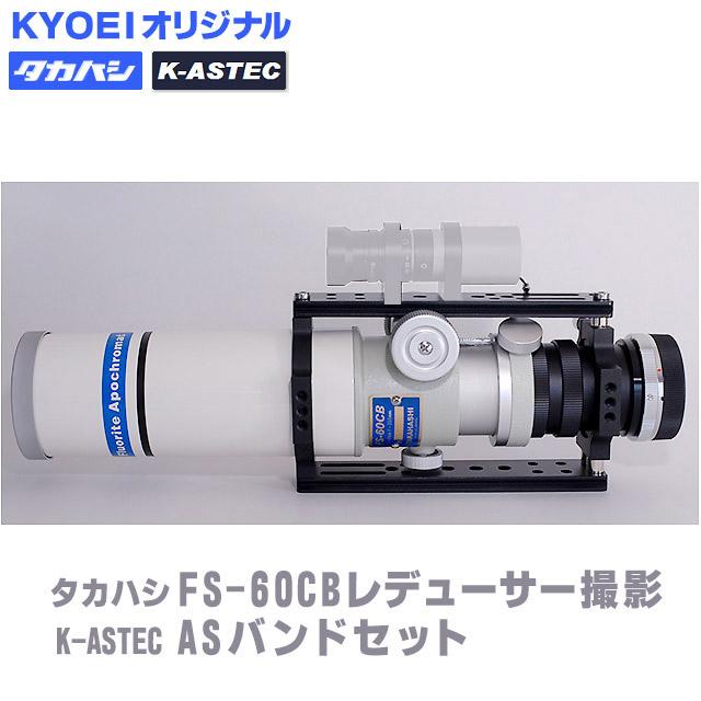 タカハシ FS-60CB鏡筒(ライトブルー)レデューサー撮影 K-ASTEC ASバンドセット