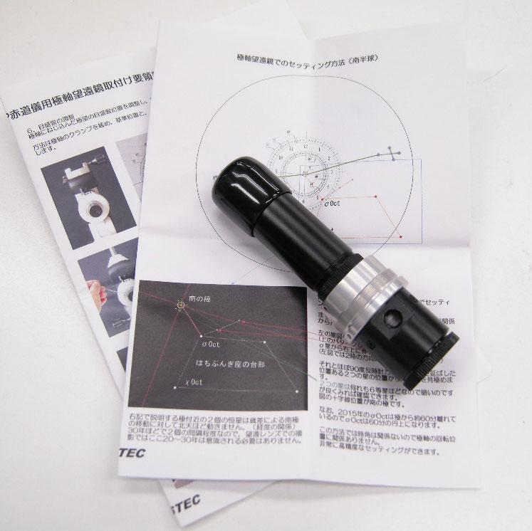 KYOEI オリジナル極軸望遠鏡 SX赤道儀用