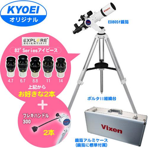 KYOEIオリジナル ポルタII ED80Sf ESセット