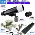 KYOEIオリジナル ミニボーグ50-910HXオートガイドセット (アドバンスユニット用)