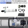 タカハシ FS-60Q鏡筒 三焦点撮影 K-ASTEC ASバンドセット