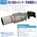 KYOEIオリジナル FSQ-106ED+レデューサー・天体撮影カメラセット