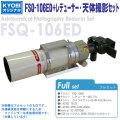 KYOEIオリジナル FSQ-106ED+レデューサー・天体撮影フルセット