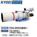 タカハシ FSQ-85ED 鏡筒+K-ASTECバンドセット