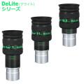 �ƥ�ӥ塼��DeLite(�ǥ饤��) 7mm/11mm/18.2mm
