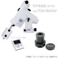 ビクセン SXP赤道儀 リミテッド+ポールマスター【ACアダプタープレゼント付】