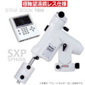 ビクセン SXP赤道儀 リミテッド【ACアダプタープレゼント付】