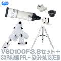 ビクセン VSD100F3.8鏡筒セット+SXP赤道儀PFL+SXG-HAL130