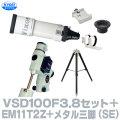 ビクセン VSD100F3.8鏡筒セット+EM11T2Z+メタル三脚(SE)