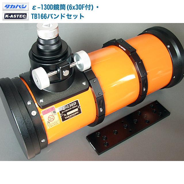 タカハシ ε-130D 鏡筒 (6x30F付) ・K-ASTEC TB166バンドセット