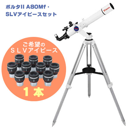 ビクセン ポルタII A80Mf・SLVアイピースセット【特価品】