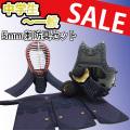 剣道 5mm刺防具セット 義山 鉄紺本雲飾りエンジナナメ刺