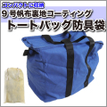 9号帆布裏地コーティング トートバッグ防具袋 2WAY