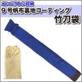 9号帆布裏地コーティング竹刀袋
