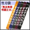剣道 竹刀袋 6号帆布白文字染抜略式『無念無想明鏡止水』(裏付)3本入れ