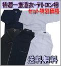剣道衣一重とテトロン袴のセット特別価格★送料無料中