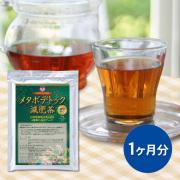 メタボデトック減肥茶1ヶ月分(30包)