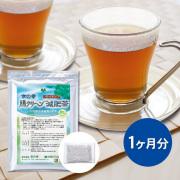 腸クリーン減肥茶 1ヵ月分(30包)