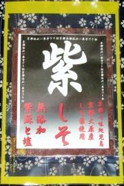 無添加 しそふりかけ(京都大原産しそ)