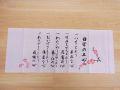 【日本のおみやげ】◆日本手拭【日常の五心】【全10種類】