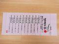 【日本のおみやげ】◆日本手拭【健康十訓】【全10種類】