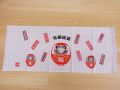 【日本のおみやげ】◆日本手拭【祈願ダルマ】【全10種類】