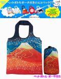 【日本のおみやげ】◆日本の和柄エコバック【赤富士】ペットボトルケース付