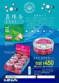 【日本のおみやげ】缶パール◆真珠缶採集キット「お買得ダース販売」パール缶