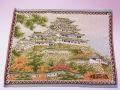 【日本のおみやげ】ゴブラン織ランチョンマット(姫路城)英文説明書付【箱入】