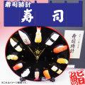 日本のお土産|日本のおみやげ|ホームステイ おみやげ|日本土産♪リアル寿司時計♪【食品サンプルネタ12個入り】
