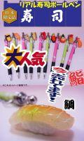 日本のお土産|日本のおみやげ|ホームステイ おみやげ|日本土産♪リアル寿司ボールペン♪【鯛】たい