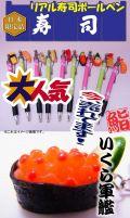 日本のお土産|日本のおみやげ|ホームステイ おみやげ|日本土産♪リアル寿司ボールペン♪【いくら軍艦】