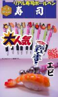 日本のお土産|日本のおみやげ|ホームステイ おみやげ|日本土産♪リアル寿司ボールペン♪【海老】えび