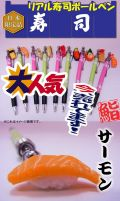 日本のお土産|日本のおみやげ|ホームステイ おみやげ|日本土産♪リアル寿司ボールペン♪【サーモン】