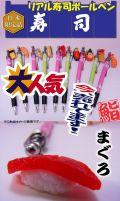 日本のお土産|日本のおみやげ|ホームステイ おみやげ|日本土産♪リアル寿司ボールペン♪【鮪】まぐろ