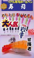 日本のお土産|日本のおみやげ|ホームステイ おみやげ|日本土産♪リアル寿司ボールペン♪【甘えび】