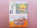 【日本のおみやげ】◆絵はがきセット【京の世界遺産】(10枚入り)