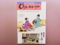 【日本のおみやげ】◆絵はがきセット【茶の湯】(15枚入り)