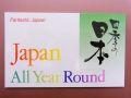 【日本のおみやげ】◆絵はがきセット【四季の日本】(10枚入り)