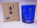 【日本のお土産】【日本のおみやげ】【ホームステイ おみやげ】【日本土産】◆切子グラス喜楽【富士山】青