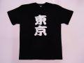 【日本のおみやげ】【ホームステイおみやげ】【日本土産】(漢字・和柄)◆和風Tシャツ【東京】大人用(S〜LL)黒地