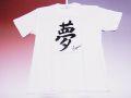 【ホームステイおみやげ】【日本土産】(漢字・和柄)◆和風Tシャツ【夢】子供用(100cm〜150cm)白地