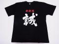 【ホームステイおみやげ】【日本土産】(漢字・和柄)◆和風Tシャツ【新選組】子供用(100cm〜150cm)黒地
