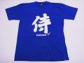 【ホームステイおみやげ】【日本土産】(漢字・和柄)◆和風Tシャツ【侍】子供用(80cm〜150cm)青地