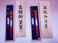 【日本のおみやげ】◆日本のお箸「上級品」【伝統若狭塗】貝入箸2膳セット(桐箱入)
